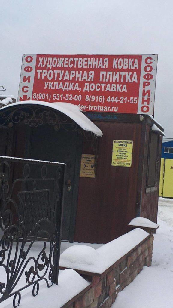 Кузница Норковка в Софрино